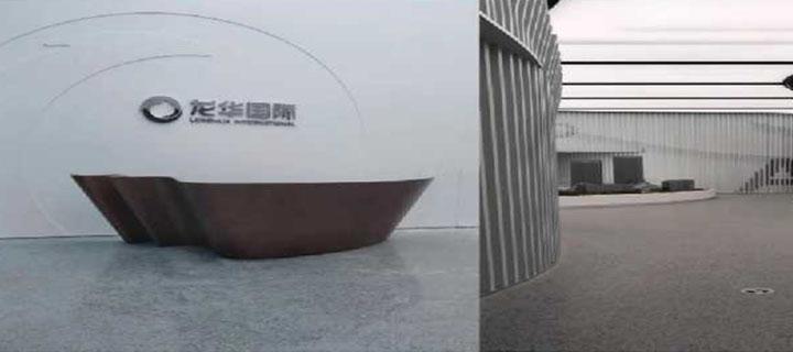 上海龙华国际航空服务中心(美